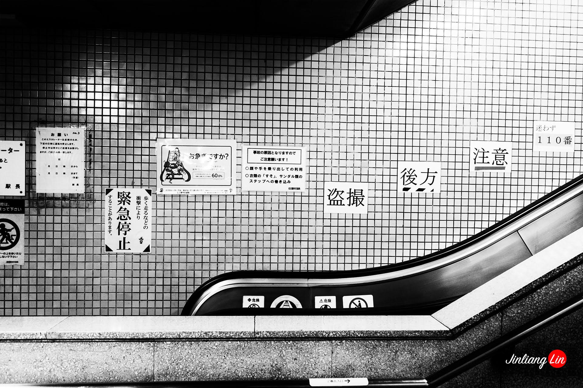 地下鐵手扶梯|日本名古屋|2016.07.04