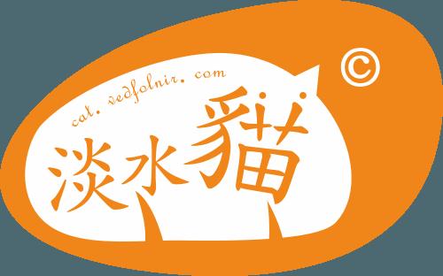 標識設計 LOGO 淡水貓肉球|百貓物語