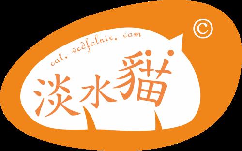 Tamsui Cat Paw Ball Logo Design Orange Big Eye 5