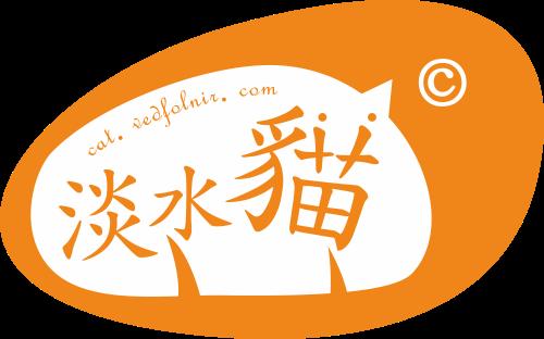 Tamsui Cat Paw Ball Logo Design Orange 3