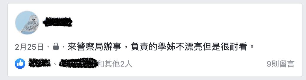 Facebook Wall Posts Screenshots 20190225 拾金不昧感謝函|新北市警察局淡水分局